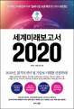 세계미래보고서 2020 : the millennium project