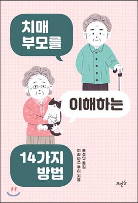 치매 부모를 이해하는 14가지 방법 표지