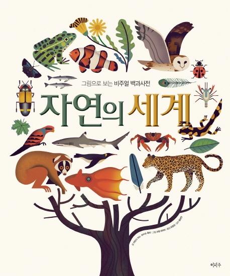 자연의 세계 : 그림으로 보는 비주얼 백과사전 표지