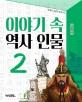 이야기 속 역사 인물. 2
