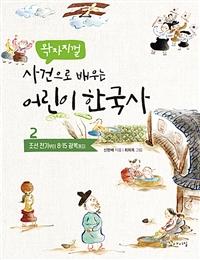 (왁자지껄) 사건으로 배우는 어린이 한국사. 2, 조선 전기부터 8·15 광복까지 표지