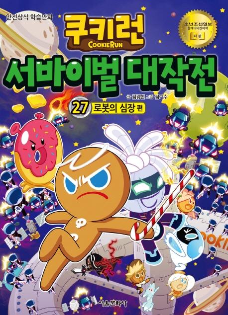 쿠키런 서바이벌 대작전 : 안전상식 학습만화. 27, 로봇의 심장편