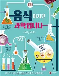 (DK)음식이지만 과학입니다 표지