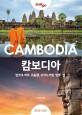 캄보디아 : 앙코로 와트. 프놈펜, 시아누크빌, 깜뽓, 껩 = Cambodia