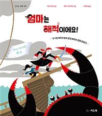 엄마는 해적이에요! : 흰 가운 해적과 함께 암과 싸우는 엄마 이야기 표지