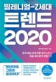 밀레니얼-Z세대 트렌드 2020 : 국내 유일 20대 전문 연구소의 요즘 세대 본격 관찰기