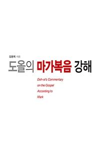 도올의 마가복음 강해 = Doh-ol's commentary on the gospel according to mark