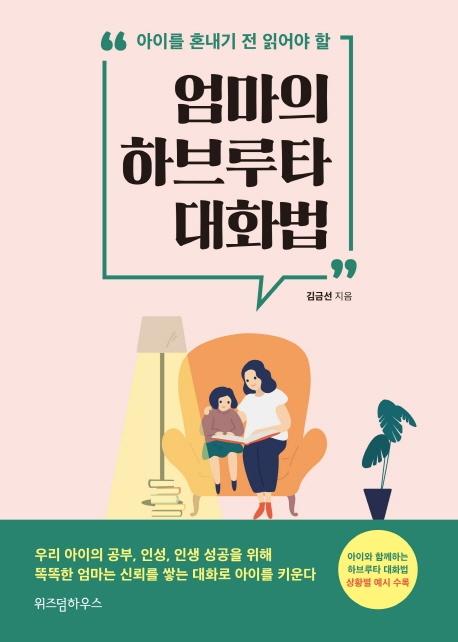 (아이를 혼내기 전 읽어야 할)엄마의 하브루타 대화법 표지