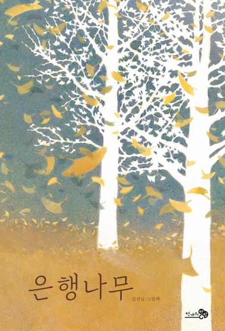은행나무 : 김선남 그림책 표지