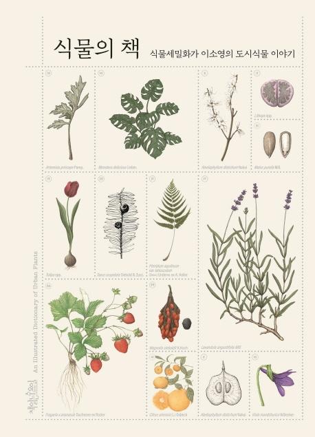 식물의 책 : 식물세밀화가 이소영의 도시식물 이야기