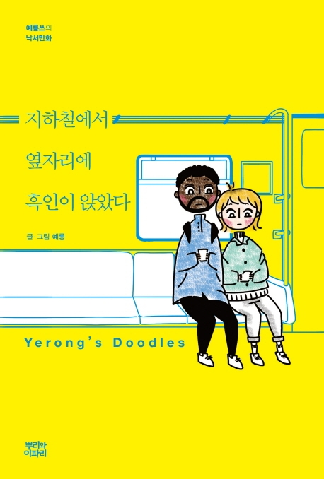 지하철에서 옆자리에 흑인이 앉았다 표지
