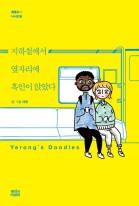 지하철에서 옆자리에 흑인이 앉았다  예롱쓰의 낙서만화  Yerong's Doodles