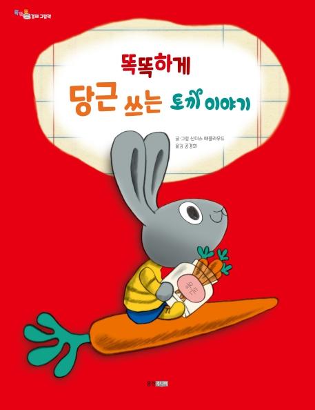 (똑똑하게)당근 쓰는 토끼 이야기 표지