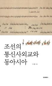 조선의 통신사외교와 동아시아 표지