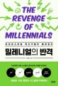 밀레니얼의 반격  : 라이프스타일 혁신가들이 몰려온다  = The revenge of millennials