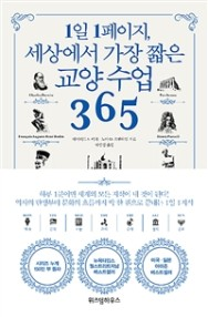 1일 1페이지, 세상에서 가장 짧은 교양 수업 365 표지