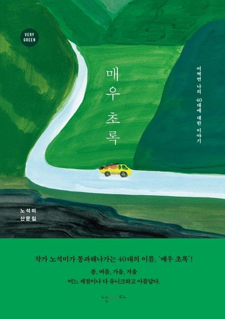 매우 초록= : 어쩌면 나의 40대에 대한 이야기 : 노석미 산문집Very green 커버 이미지