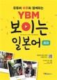 (유튜버 마루와 함께하는) YBM 보이는 일본어
