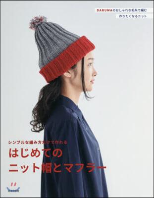 シンプルな編み方だけで作れる はじめてのニット帽とマフラ-