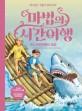 마법의 시간여행 53 (카리브해의 상어)