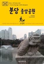 원코스 경기도012 성남 분당중앙공원 대한민국을 여행하는 히치하이커를 위한 안내서