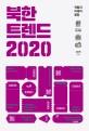 북한 트렌드 2020 : 전통과 미래의 융합