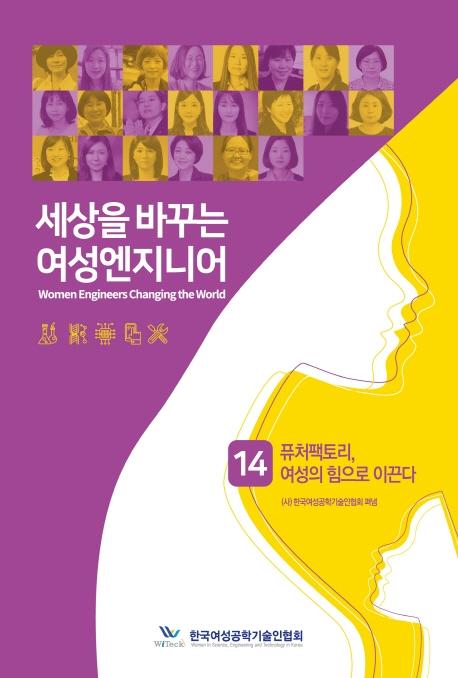 퓨처팩토리 여성의 힘으로 이끈다