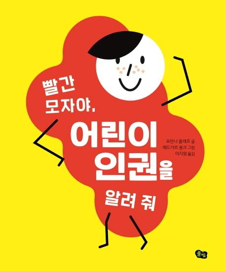 빨간 모자야, 어린이 인권을 알려 줘 표지