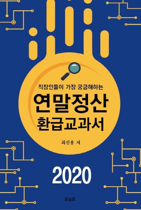(직장인들이 가장 궁금해하는) 연말정산 환급교과서. 2020