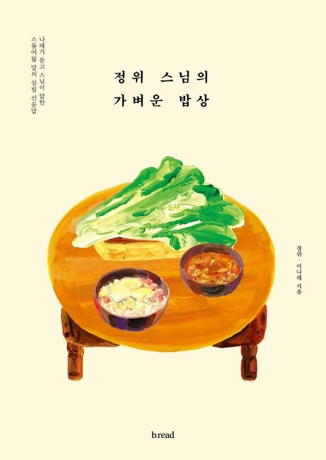 정위 스님의 가벼운 밥상 : 나래가 묻고 스님이 답한 스물여덟 달의 삶림 선문답 표지