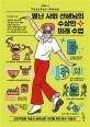 별난 사회 선생님의 수상한 미래 수업  : 내리막길을 거슬러 살아남을 10대를 위한 필수 지침서!