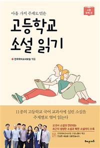 (아홉 가지 주제로 엮은) 고등학교 소설 읽기 : 고등 첫째 권 표지