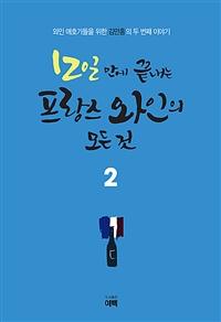 12일 만에 끝내는 프랑스 와인의 모든 것 : 와인 애호가들을 위한 김만홍의 두 번째 이야기. 2, 6일~12일차 표지