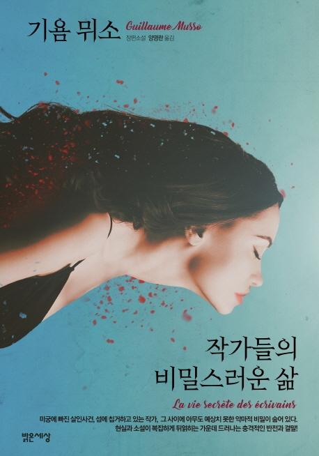 작가들의 비밀스러운 삶 : 기욤 뮈소 장편소설 표지
