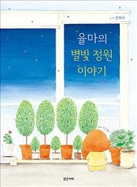 율마의 별빛 정원 이야기 표지