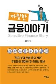 (까칠한) 금융이야기  = Sensitive finance story 표지