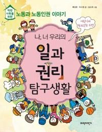 (나, 너 우리의)일과 권리 탐구생활 : 착한 사회를 위한 노동과 노동인권 이야기 책 표지