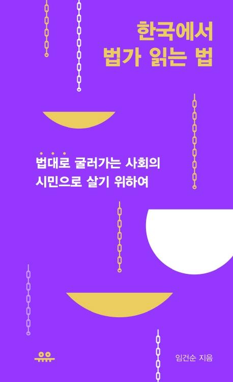 한국에서 법가 읽는 법 : 법대로 굴러가는 사회의 시민으로 살기 위하여 표지
