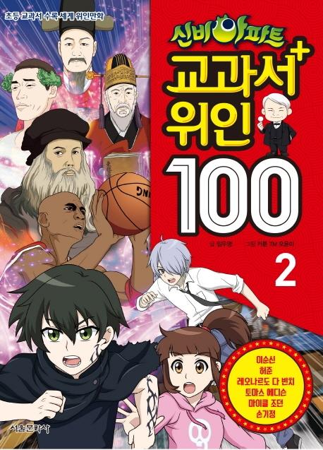 신비아파트 교과서 위인 100: 초등 교과서 수록 세계 위인만화. 2 표지