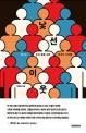 낯선 이웃 : 어느덧 우리 곁에 깃든 한국의 난민들