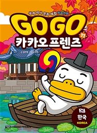 (Go go) 카카오 프렌즈 : 세계 역사 문화 체험 학습만화. 11, 한국 표지