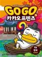 (Go go) 카카오 프렌즈. 11  : 세계 역사 문화 체험 학습만화, 한국