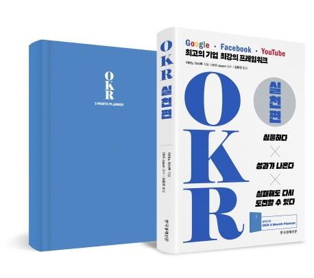 OKR 실천편 : 구글, 페이스북, 유튜브 최고의 기업 최강의 프레임워크 표지