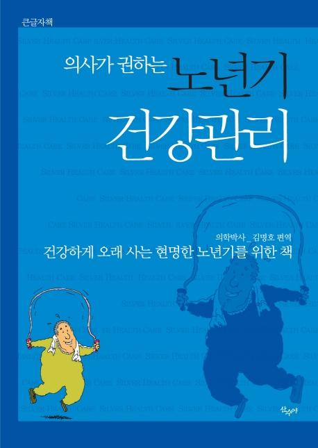 (의사가 권하는) 노년기 건강관리 = Silver health care : 건강하게 오래 사는 현명한 노년기를 위한 책 표지