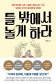 틀 밖에서 놀게 하라 : 세계 창의력 교육의 노벨상 '토런스상' 김경희 교수의 창의영재 교육법 표지