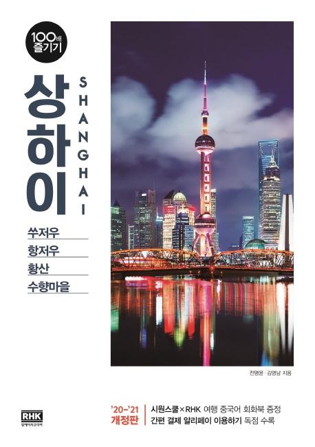 상하이 = Shanghai : 쑤저우, 항저우, 황산, 수향마을 표지