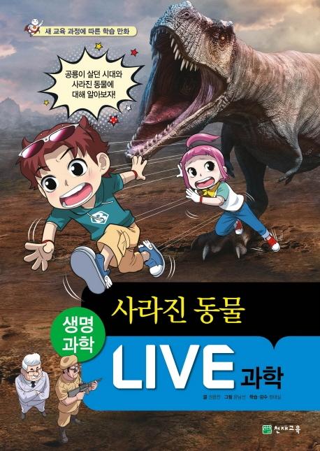 Live 과학. 34, 사라진 동물 표지