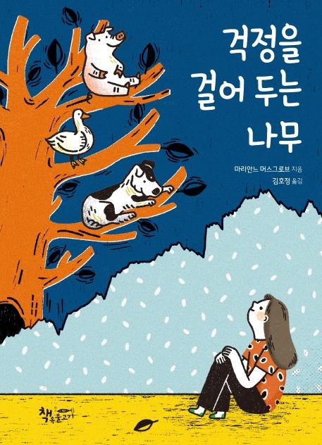 [아동: 이달의 신간] 걱정을 걸어 두는 나무