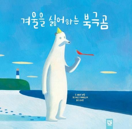 겨울을 싫어하는 북극곰 표지
