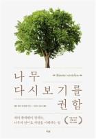 나무 다시 보기를 권함 : 페터 볼레벤이 전하는, 나무의 언어로 자연을 이해하는 법 표지이미지